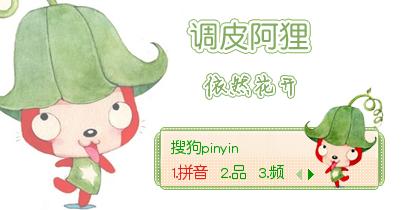 阿狸_搜狗市场; 《水果部落》由广州市盛美图像制作