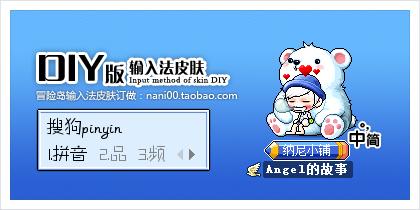 {diy版}冒险岛展示02 - 纳尼小铺
