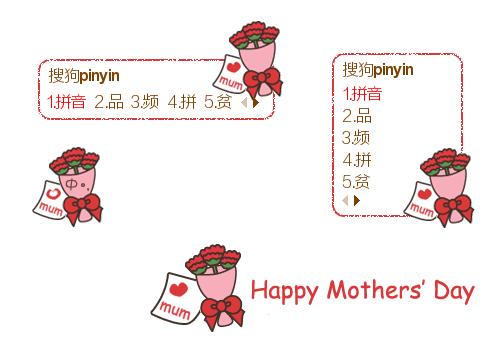 幼儿园母亲节主题墙边框图片