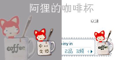 【以沫】阿狸的咖啡杯