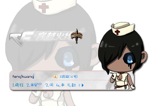 >> 【穿越火线】q版疯狂宝贝