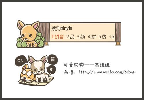小小忍者2宠物_【可爱狗狗】吉娃娃与小小基 - 搜狗输入法 - 搜狗皮肤