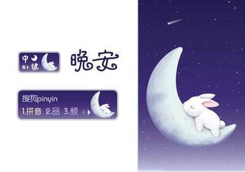 可爱兔子晚安图片