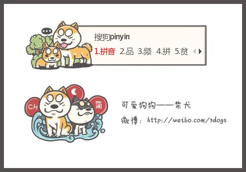 小小忍者2宠物_【可爱狗狗】柴犬与小小基 - 搜狗输入法 - 搜狗皮肤