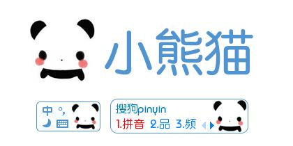 """已为您找到 14 款""""小熊猫"""" 皮肤"""