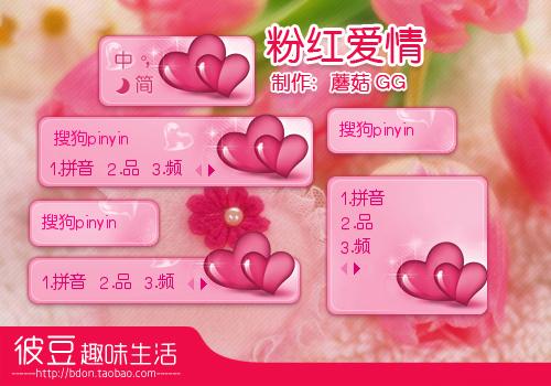 韩国手绘爱情边框