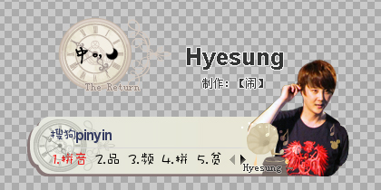 【闹】20120707-The Return Hyesung