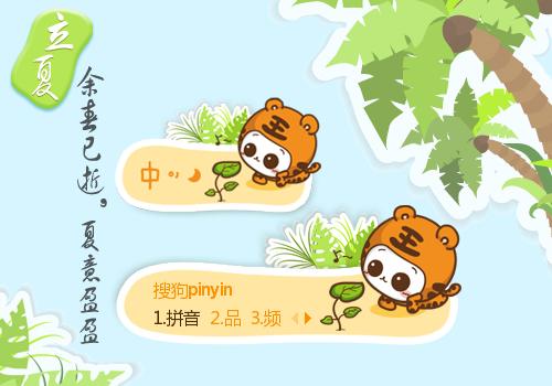 中国绿色卡通节气