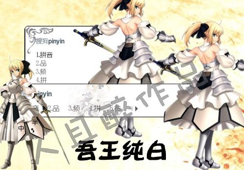 【fate】saber-吾王纯白
