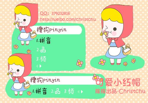 【chu】可爱小红帽