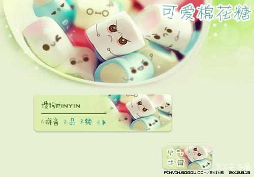 【左文字】可爱棉花糖图片