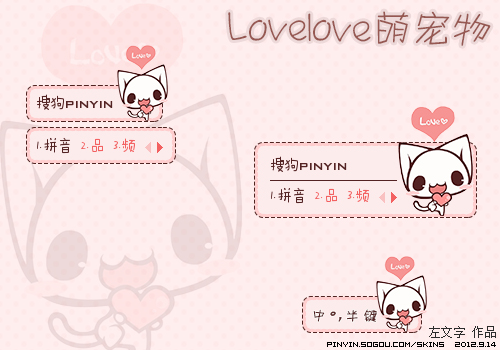中国粉色卡通宠物可爱萌系左文字; 搜狗 百度输入法皮肤【lovelove萌
