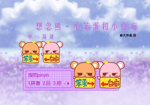 【初久】想念熊·小笨蛋和小白痴