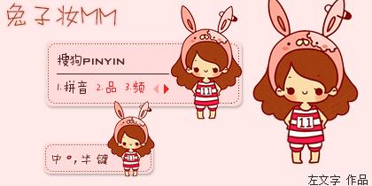 【左文字】兔子妆MM-卡通动漫 卡通动漫皮肤
