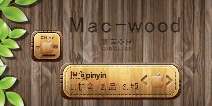 【青莲】Mac-wood