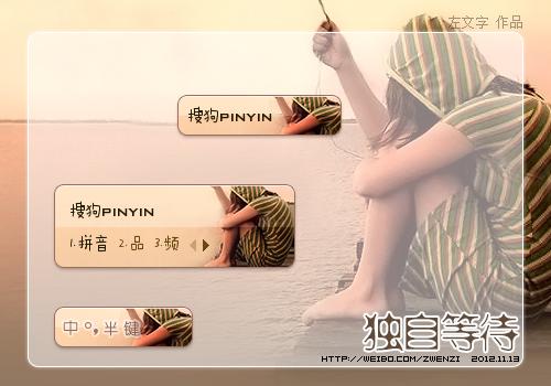 拼音本字边框素材图片