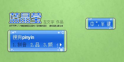 【左文字】蓝晶莹