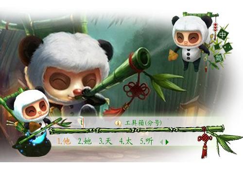 英雄联盟-熊猫提莫