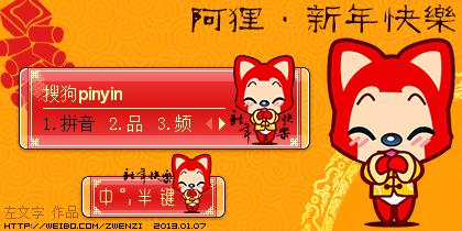 【左文字】阿狸·新年快乐