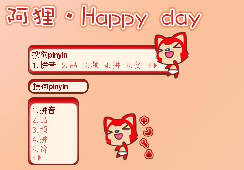 阿狸,happyday