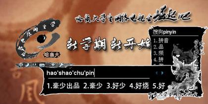 电视剧侠岚皮肤皮肤搜索结果 - 搜狗拼音输入