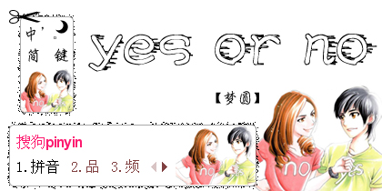 【梦圆】yes or no