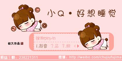 【初久】小q·好想睡觉
