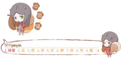 """qq飞车搜狗皮肤下载"""
