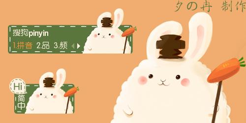 中国绿色卡通可爱兔子萌夕冉