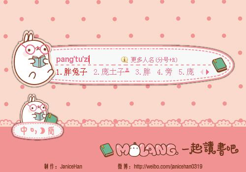 韩国白色卡通molang可爱胖兔子