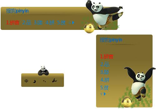 功夫熊猫 - 皮肤下载