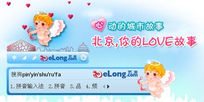 【小艺】走遍中国-北京爱情故事