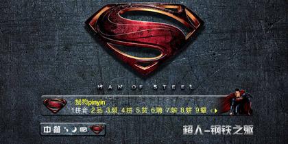 超人-钢铁之躯