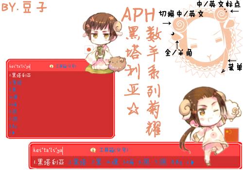 aph黑塔利亚数羊系列·菊耀