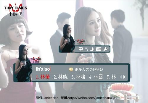 小h电影_【janiceh】电影小时代-林萧-杨幂2
