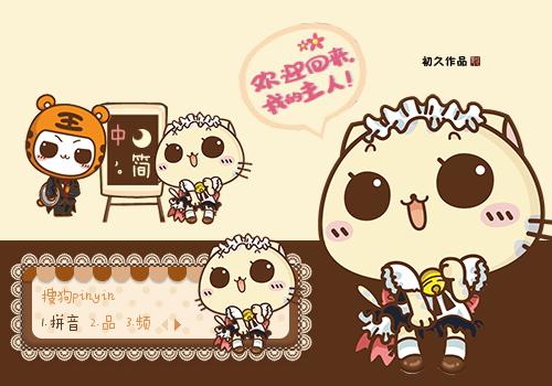 cc猫卡通可爱萌