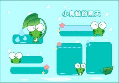 可爱小青蛙ppt背景图
