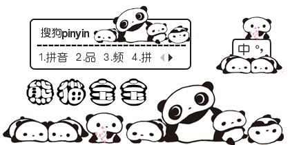 【鱼】萌货~大熊猫