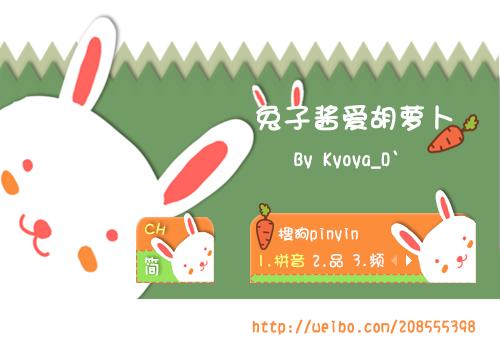 卡通萌兔子和胡萝卜