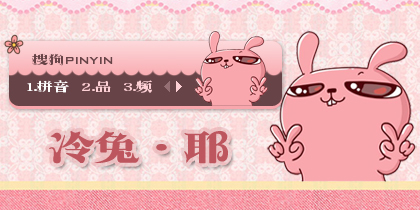 【景诺】冷兔·耶