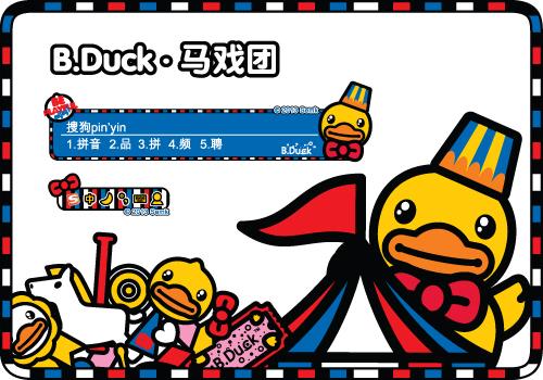 硹b.�ke�/d�/k9�h�`�Xi_b.duck马戏团