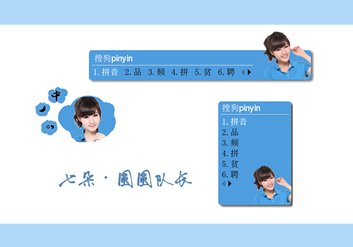how to use sogou pinyin