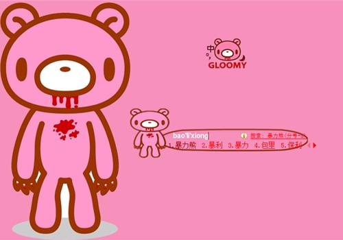 熊宝宝可爱字体图片