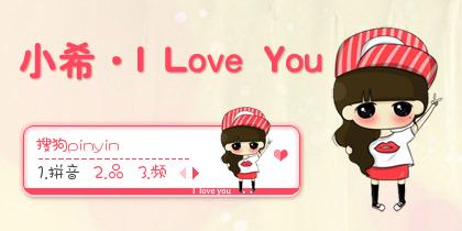 【景诺】小希·I Love You