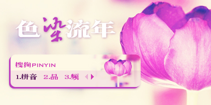 【景诺】色染流年