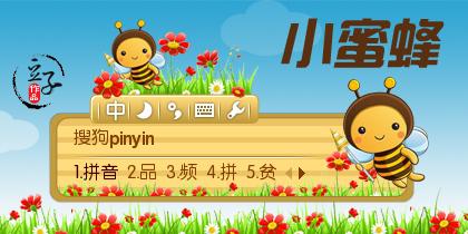 【欣欣】小蜜蜂图片