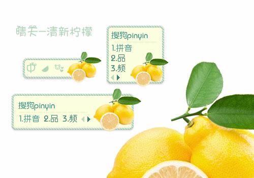 >> 晴天-清新柠檬  皮肤名称:晴天-清新柠檬 皮肤类别:静物风景 皮肤