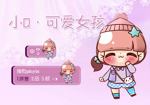 【景诺】小q·可爱女孩