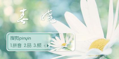 【景诺】春晓