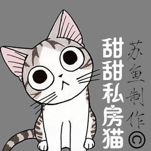 【苏鱼】甜甜私房猫图片